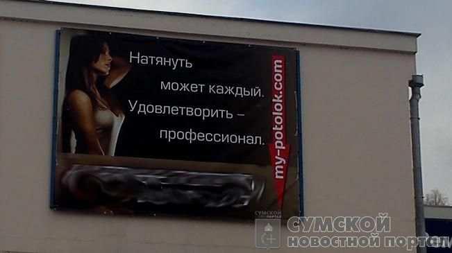 секс-реклама