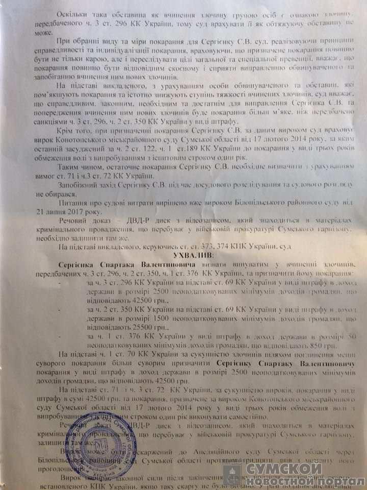 сергиенко-суд