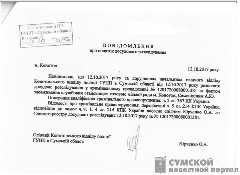 криминал-семенихин-2