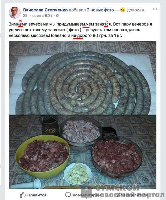 степченко-колбаса