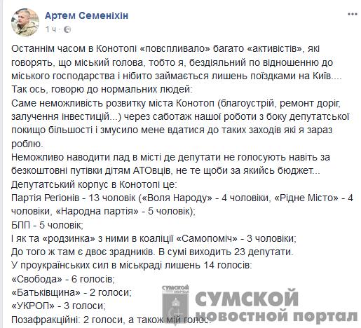 семенихин-фейбук