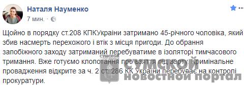 науменко-дтп-краснополье