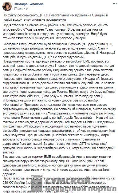 дтп-биганова