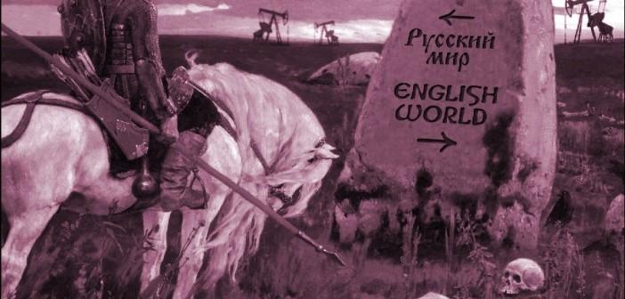 Информационная плесень «русского мира»
