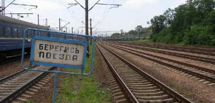 берегись-поезда