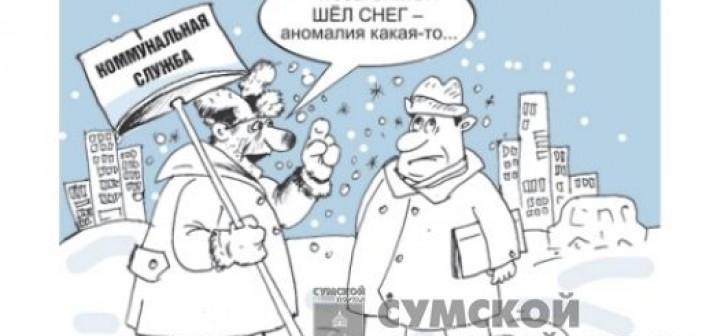 битву со снегом