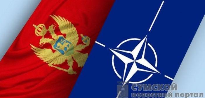 Черногория подписала