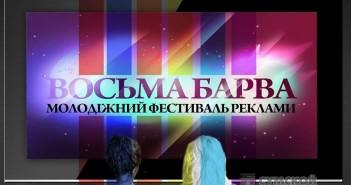 Молодежный фестиваль рекламы