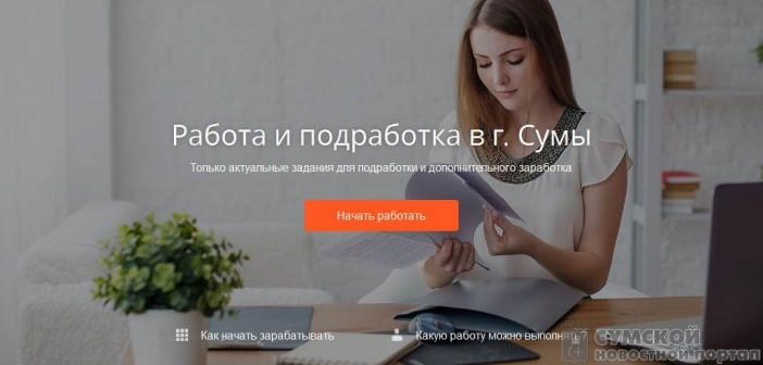 Работа на Kabanchik.ua: какие специалисты востребованы в Сумах