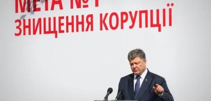 коррупция-порошенко
