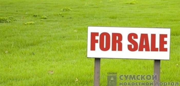 мараторий на продажу земли
