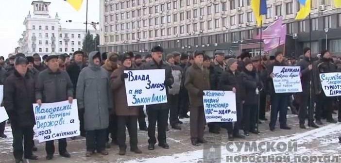 митинг военных пенсионеров
