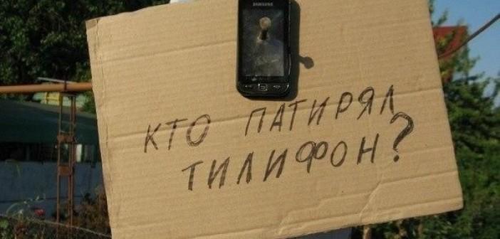 мобильник