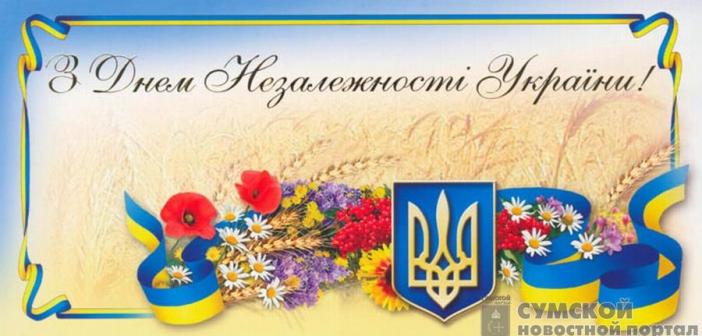 День Независимости Украины 2016 в Сумах