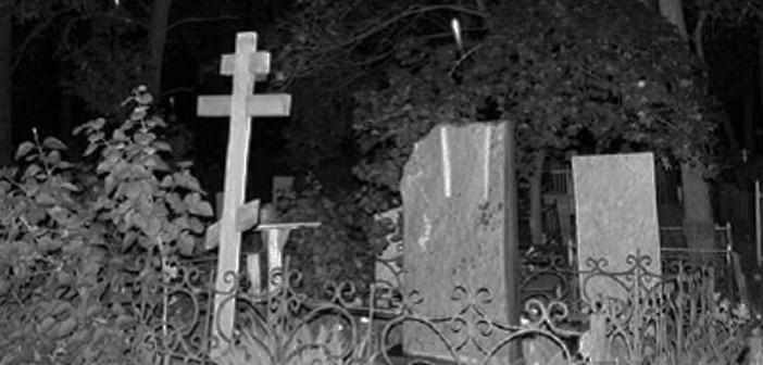 ночь-на-кладбище