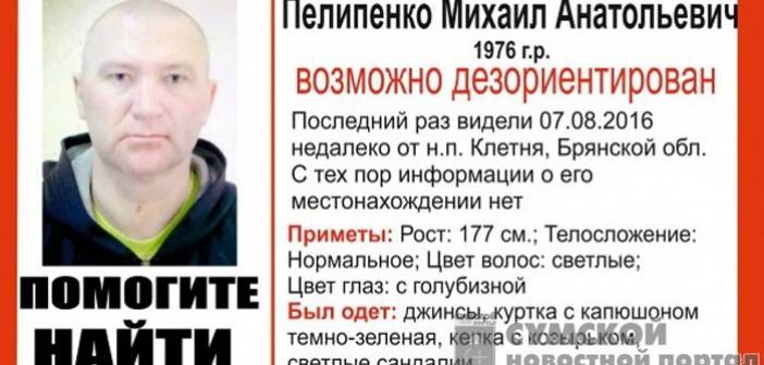 пропал украинец