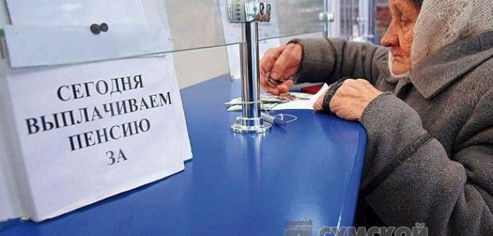 пенсионными выплатами