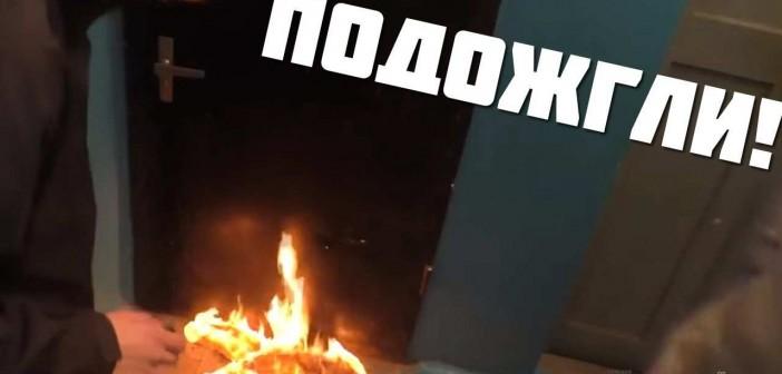 поджог