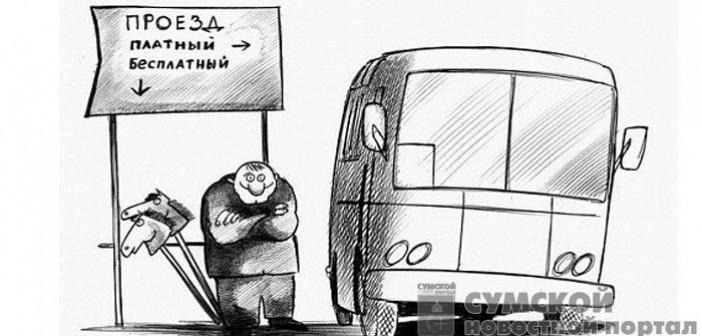 стоимость проезда