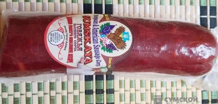 сумская-колбаса
