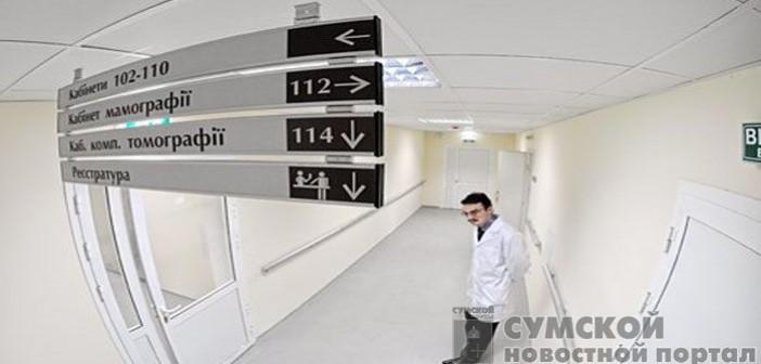 сумская областная поликлиника