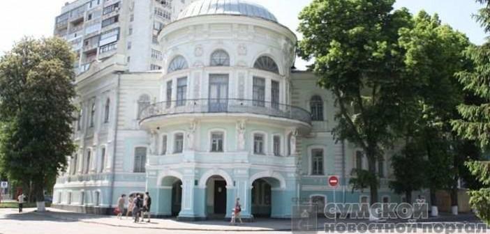 Сумской областной краеведческий музей