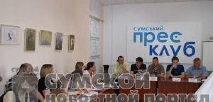 сумской пресс-клуб