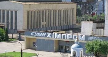 сумыхимпром