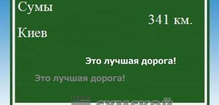 Дорога на Киев