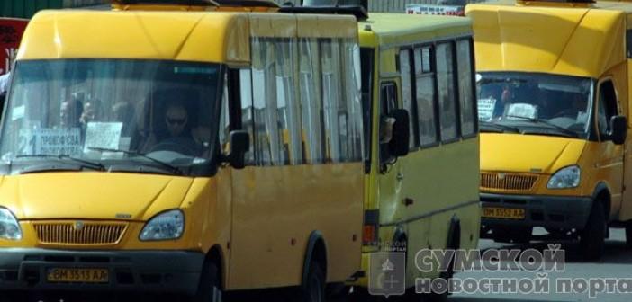 проведения транспортного конкурса в Сумах