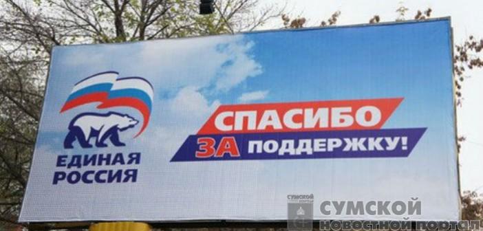 выборы в России 2016
