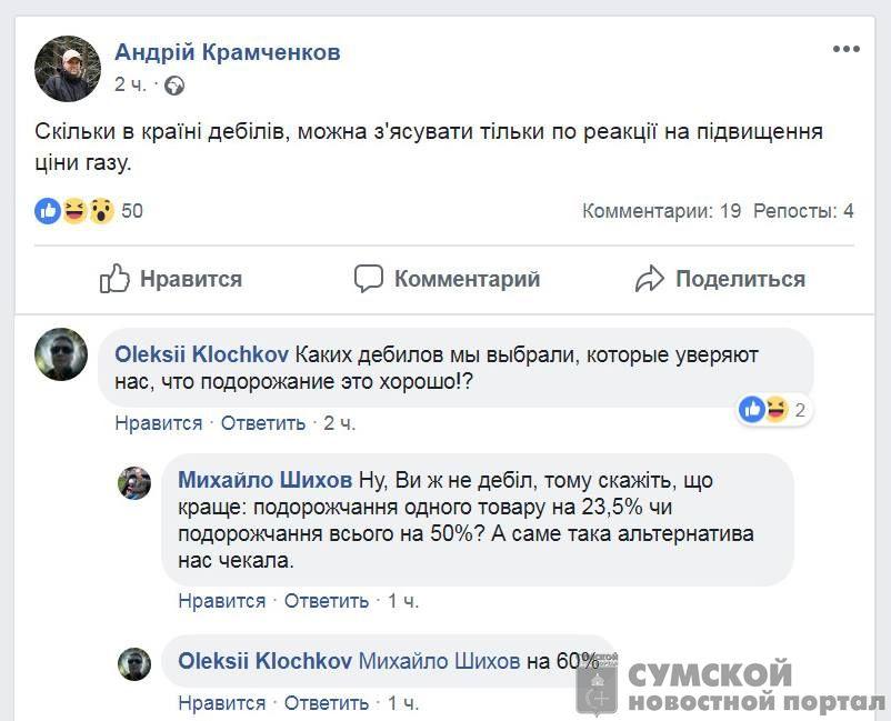 крамченков-дебил