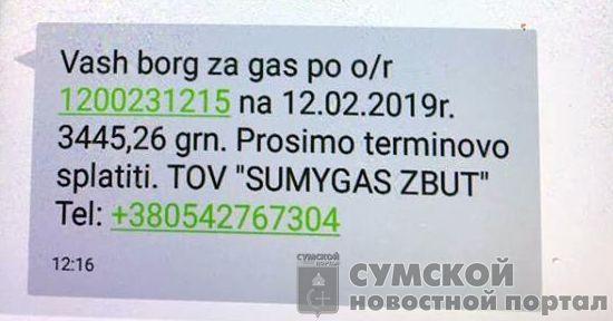 смс-газ