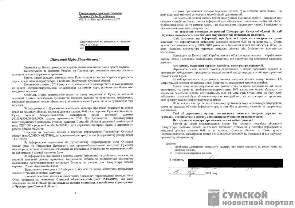 запрос-гепрокурору