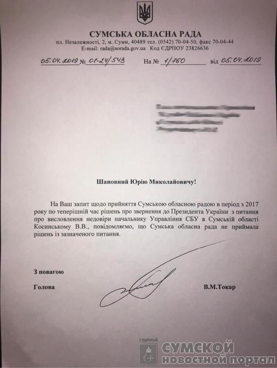 косинский-облсовет