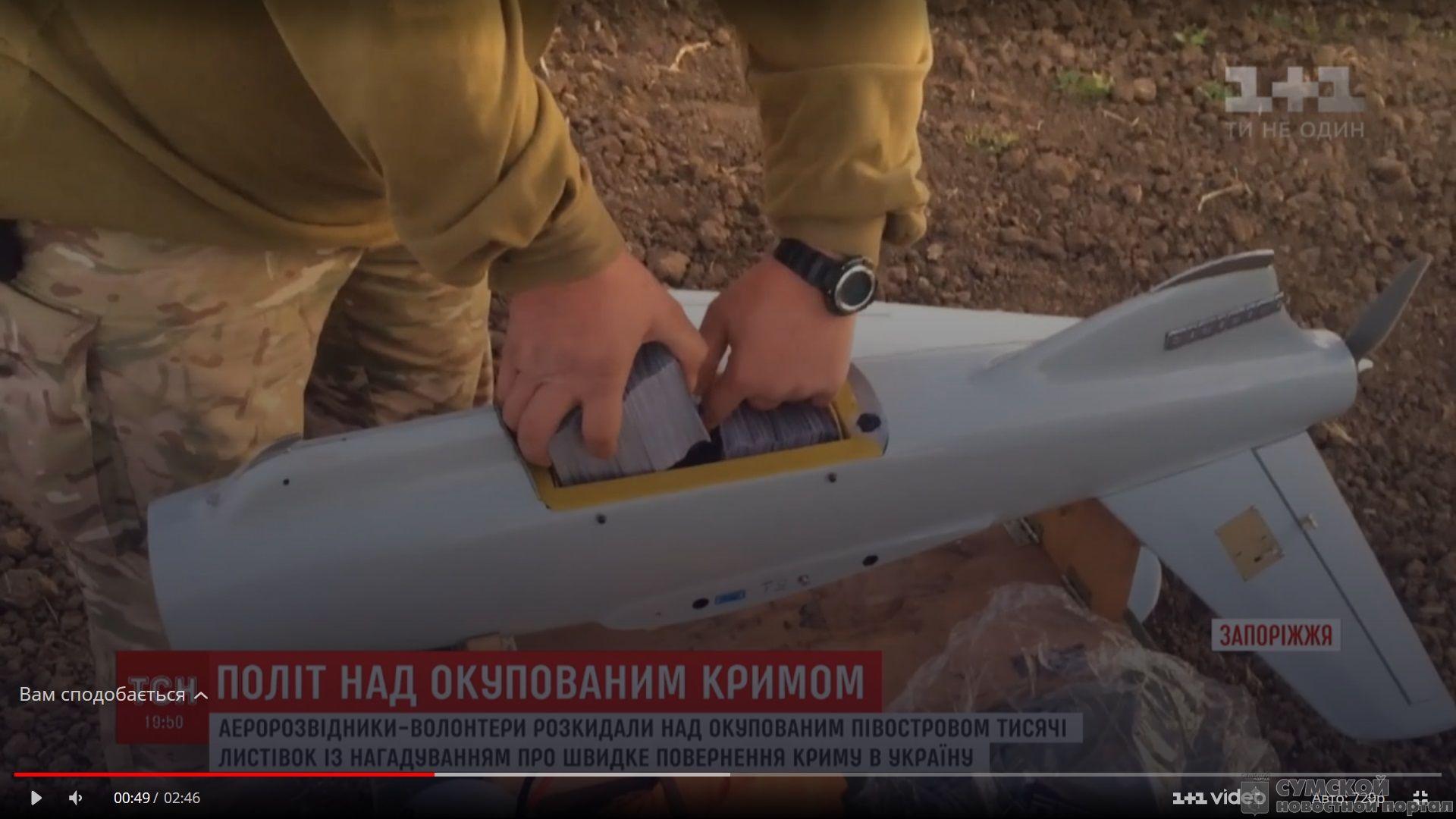дрон-крым