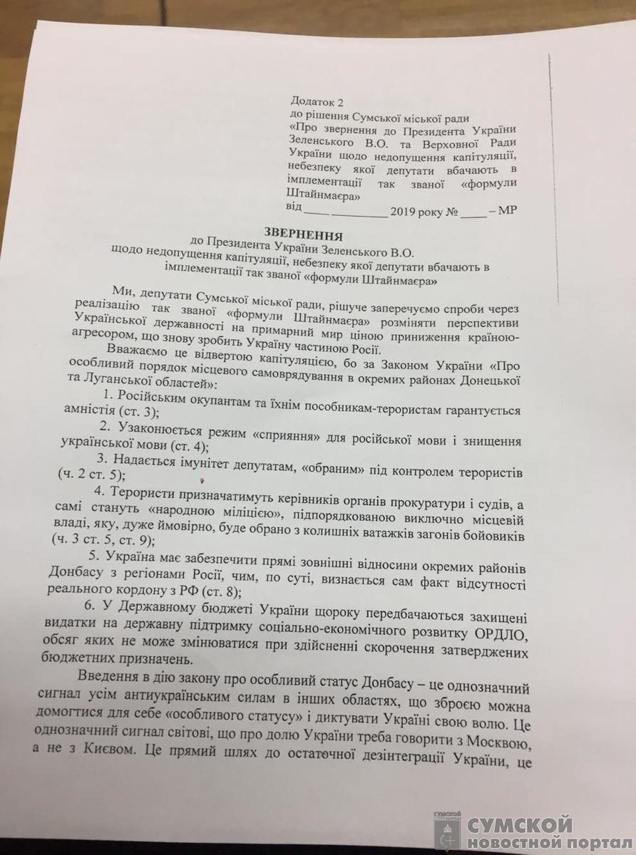 обращение-президенту-1