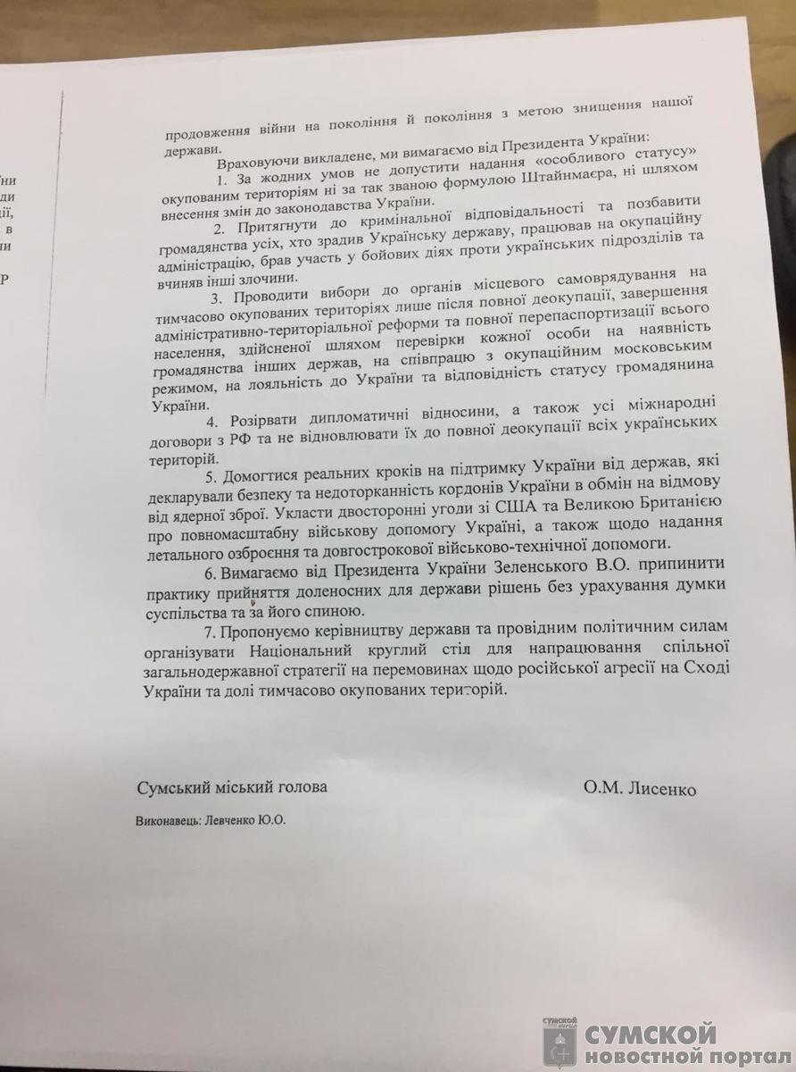 обращение-президенту-2