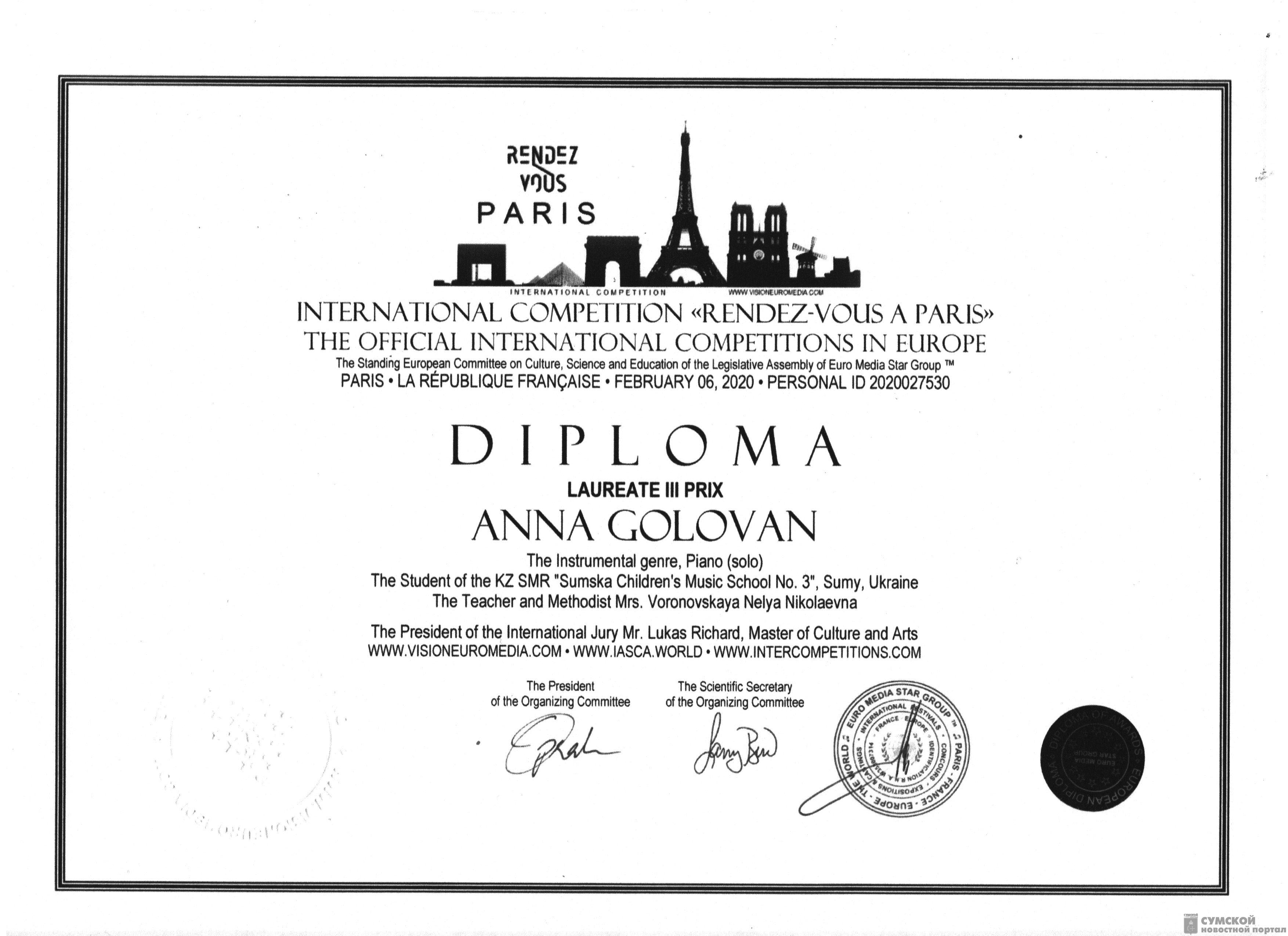 диплом-рандеву