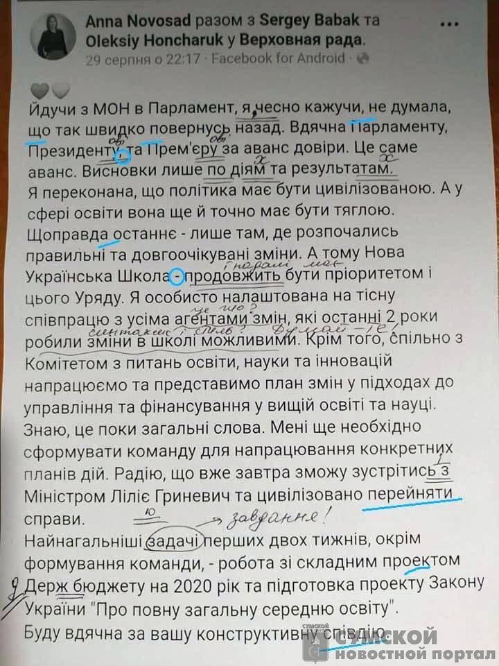 новосад-орфография