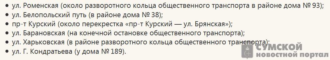 кпп-сумы