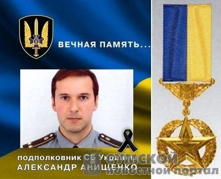 анищенко-герой