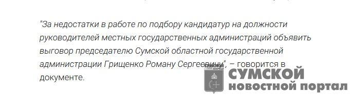 грищенко-выговор