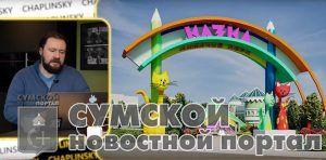 sumy-novosti-park-skazka-rekonsrukcija