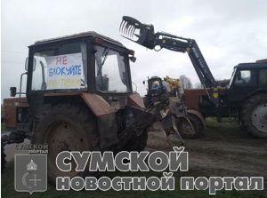 sumy-novosti-protest-vyrivskoe