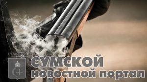 sumy-novosti-dymjashheesja-ruzh'e