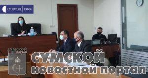 sumy-novosti-homa-sud