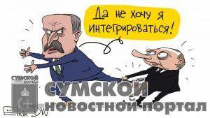 sumy-novosti-lukashenko-putin