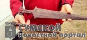 sumy-novosti-mech-skifskij