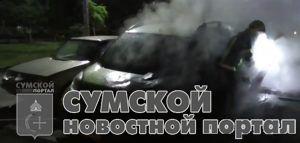 sumy-novosti-pozhar-avto-prokof'eva